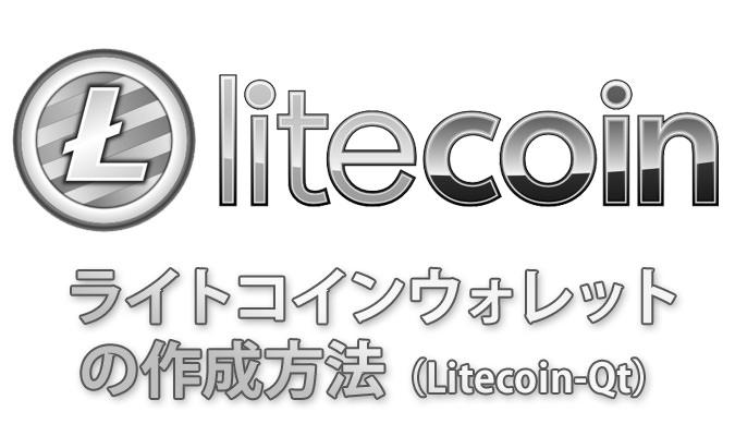 <b>ライトコイン</b>のウォレット(財布)の作成方法 | 日本デジタルマネー協会 <b>...</b>