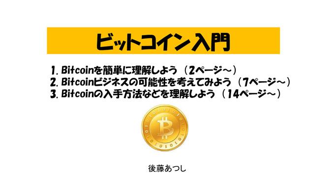 bitcoin-nyumon