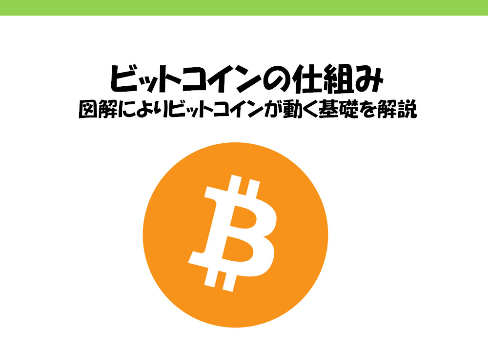 workingsbitcoin_title