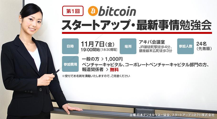 cover-bitcoinstudy